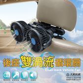 椅背式後座 4吋雙渦流循環扇 360旋轉多角度調整 無段式調整風速【DouMyGo汽車百貨】