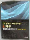 【書寶二手書T9/網路_QHK】Dreamweaver CS6 & PHP網頁資料庫範例教學_德瑞工作室_無附光