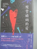 【書寶二手書T1/文學_LII】瘦骨嶙峋的愛_李豪