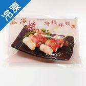 J-小老闆串燒培根年糕串160G/盒【愛買冷凍】