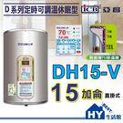 亞昌 D系列 DH15-V 儲存式電熱水器 【 定時可調溫休眠型 15加侖 直掛式 】不含安裝 區域限制