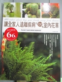 【書寶二手書T2/園藝_QJG】讓全家人遠離疾病的100種室內花草_石萬欽