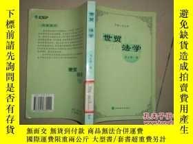 二手書博民逛書店世貿法學罕見館藏7938 劉太剛著 經濟科學出版社 出版2003