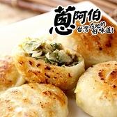 蔥阿伯.薄皮招牌蔥肉餡餅20顆/包 (共三包)﹍愛食網