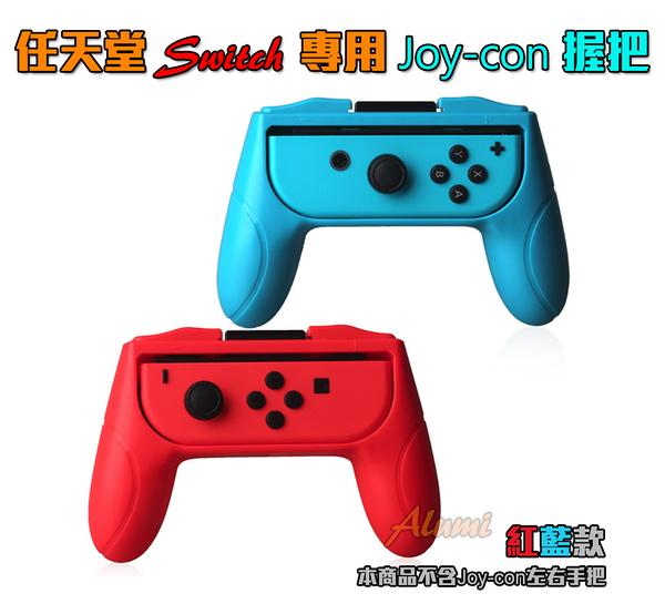 【 刷卡】任天堂Switch周邊【遊戲手把 握把 紅藍款 黑色款 Joy-Con 】全新商品