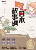 (二手書)連日本人都沒看過的 超有梗日本故事選!(1書1MP3)