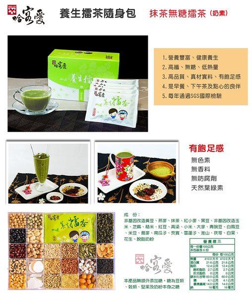 【哈客愛】養生擂茶隨身包--抹茶無糖擂茶 16入/盒(北埔客家擂茶 高纖 無糖 低熱量 即溶好沖泡)