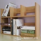 書架電腦桌上小書架桌面書櫃學生簡易置物架小型辦公兒童收納架 【米娜小鋪】
