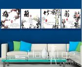 壁畫 中式客廳掛畫 辦公室字畫梅蘭竹菊裝飾畫無框畫 BH 衣涵閣
