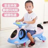 兒童扭扭車1-3-6歲寶寶溜溜車萬向輪男女孩滑行妞妞車玩具搖擺車