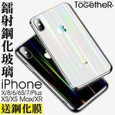 ToGetheR+【ATG218】iPhone X XS Max XR 8 7 6S Plus 極光6D鐳射透明鋼化玻璃手機殼