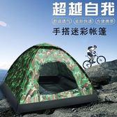 單人帳篷戶外沙灘露營野營野外家用全自動迷彩賬蓬  熊熊物語
