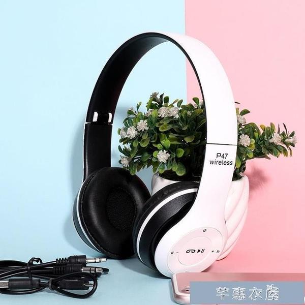 頭戴式耳罩耳機耳機藍芽頭戴式無線有線安卓蘋果平板通用游戲運動音樂 快速出貨