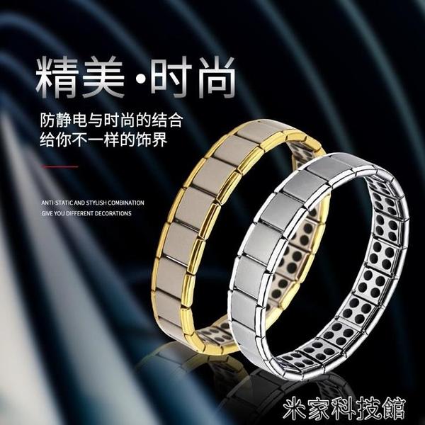 靜電手環 2021款去除身體無線防靜電手環預防人體靜電腕環磁石手鏈男女 米家