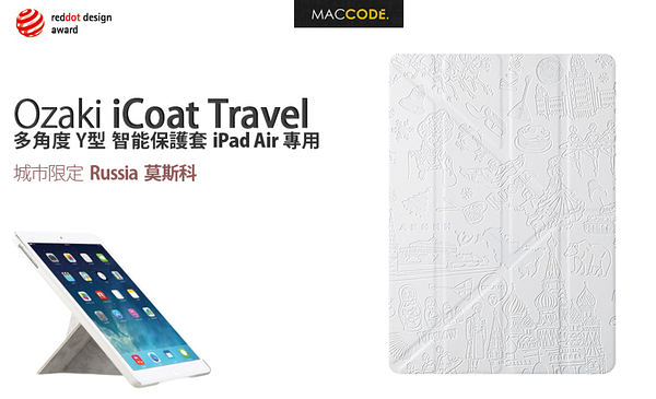 Ozaki iCoat Travel 多角度Y型 智能保護套 城市系列 莫斯科 白色 iPad 6 (2018) / iPad 5 (2017) / iPad Air 專用