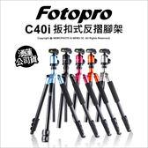 【聖影數位】Fotopro C40i 扳扣式 反摺三腳架套組 附腳架袋 湧蓮公司貨 可刷卡 免運