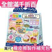 【3D-Pop】萬代BANDAI 橡皮擦製作 補充包 拼豆串珠 安全 無毒 拼拼豆豆 日本 DIY【小福部屋】