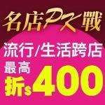 名店PK戰 流行生活 跨店消費滿1800折200/ 滿2500折400