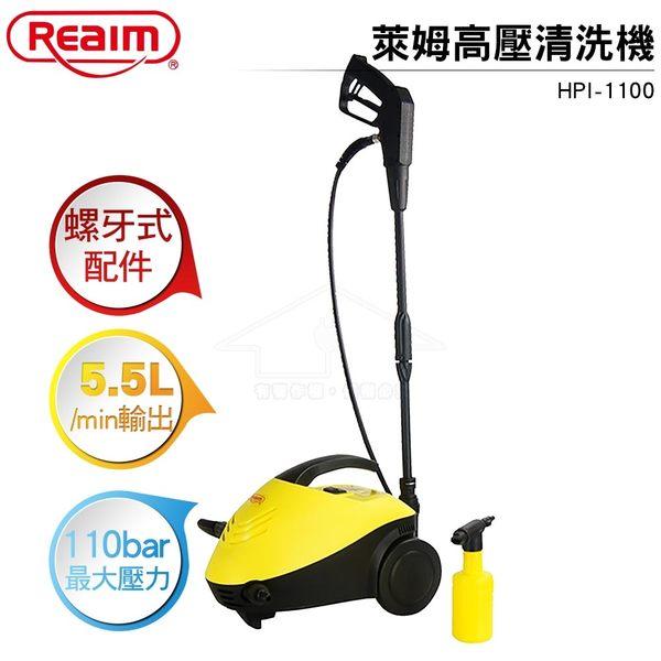 限時優惠 Reaim萊姆高壓清洗機 HPI-1100汽車美容 打掃清洗 洗車機 沖洗機