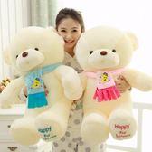情侶泰迪熊公仔女生抱抱熊毛絨玩具小熊布娃娃送女友慶生玩偶WY