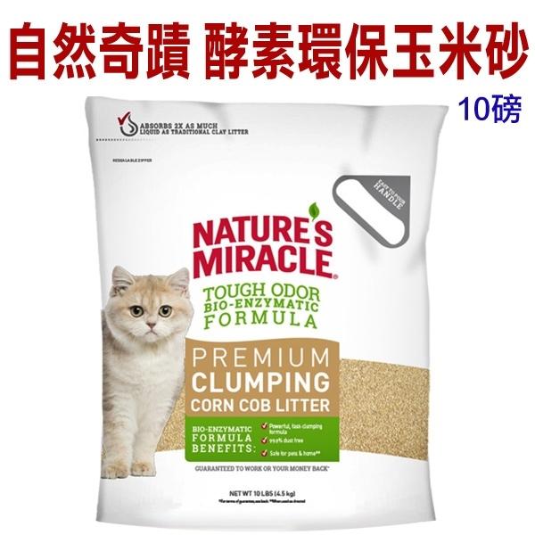台北汪汪全新包裝 美國8 in 1自然奇蹟.酵素環保玉米貓砂10磅(4.54kg),超強凝聚力
