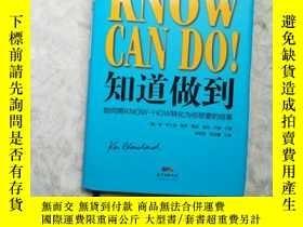 二手書博民逛書店罕見知道做到:如何將KNOW-HOW轉化爲你想要的結果Y6415