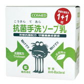 COSMED抗菌洗手乳1+1組【康是美】