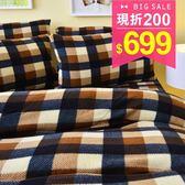 Pure One 超保暖搖粒絨 - 簡約格紋 - 咖啡 @ 雙人四件式床包被套組 @ 台灣製 @ SGS檢驗合格