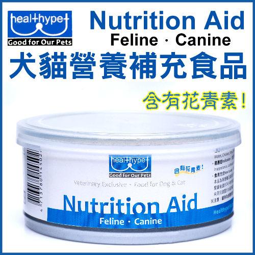 *KING WANG*【12罐組】Nutrituon Aid《犬貓營養補充食品》成老幼病犬貓都可食用-155g