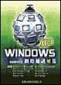 二手書博民逛書店 《Windows XP 網路通訊秘笈》 R2Y ISBN:9577178138│施威銘研究室