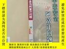 二手書博民逛書店罕見中亞安全與阿富汗問題Y7951 孫壯誌著 世界知識出版社 出版2003