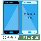 OPPO R11 plus (6吋) 全屏覆蓋滿版款 9H硬度鋼化玻璃保護貼