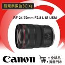 佳能 Canon RF 24-70 mm F2.8L IS USM 標準變焦鏡頭 (公司貨) 晶豪泰高雄