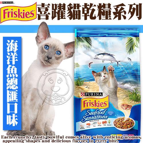 【ZOO寵物商城】Friskies喜躍》 貓乾糧海洋魚總匯口味1.2kg/包