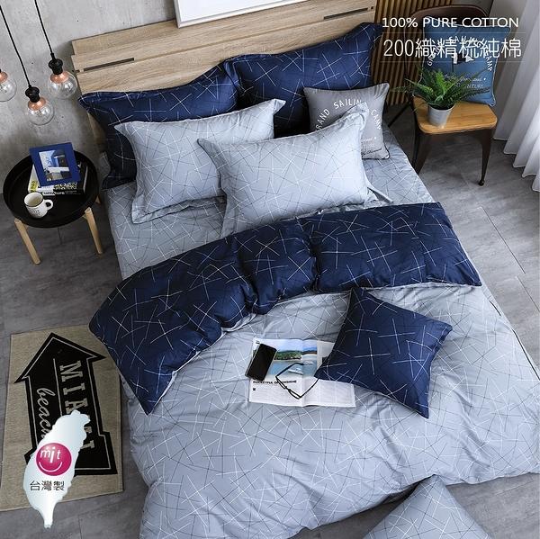 雙人鋪棉床包鋪棉被套四件組【全鋪棉款】【 DR600 幾何十字星 】 都會簡約系列 100% 精梳純棉 OLIVIA