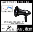 擴音器 大功率可錄音小喇叭地攤叫賣宣傳擴音手持喊話器鋰電池充電大聲公 樂活生活館