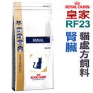 台北汪汪法國皇家貓用處方飼料【RF23】...