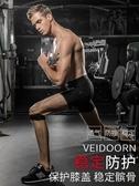 維動髕骨帶男女跑步健身半月板損傷運動護膝蓋護具關節保護套冰骨 米娜小鋪