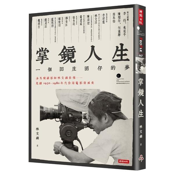 掌鏡人生(金馬獎攝影師林文錦自傳.見證1950-1980年代台灣電影發展史)