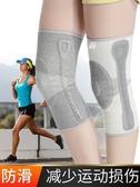 半月板損傷護膝運動男女士薄款