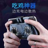 手機散熱器 手機散熱器降溫貼吃雞神器蘋果小米萬能通用游戲手柄支架風扇冷卻CY
