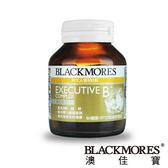 元氣健康館  3瓶組 BLACKMORES 澳佳寶 大忙人專用B群Executive B Comp(60錠裝/罐)