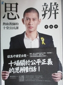 【書寶二手書T2/社會_LQL】思辨-熱血教師的十堂公民課_黃益中