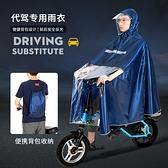 機車雨衣司機車專用雨衣助力自行小車雨衣輪椅男女士電動折疊車雨衣披 【母親節特惠】