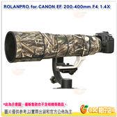 @3C 柑仔店@ 若蘭砲衣 ROLANPRO for CANON EF 200-400mm F4 1.4X 防水 迷彩
