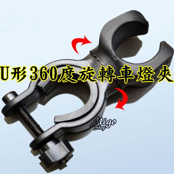 【U形360度旋轉車燈夾】新款U形2代360度旋轉車夾自行車支架燈夾手電筒燈架