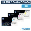 原廠碳粉匣 HP 3彩優惠組 CE401A/CE402A/CE403A/507A /適用 HP M551dn/M551n/M551xh/M575dn/M575f/M575c