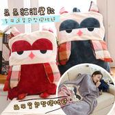 R.Q.POLO【呆呆貓頭鷹】多用途兩用抱枕毯/方型抱枕/法蘭絨毯/空調毯/玩偶布偶/靠墊