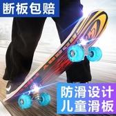 兒童滑板四輪滑板青少年初學者寶寶小孩兒童男女生雙翹公路滑板車 露露日記