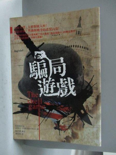 【書寶二手書T3/翻譯小說_OOU】騙局遊戲_陳榮彬, 史蒂夫.艾騰